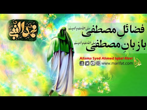 Fazail Hazrat Muhammad Mustafa (ص) Ba Zaban Hazrat Muhammad Mustafa   Allama Syed Ahmed Iqbal Rizvi   Urdu