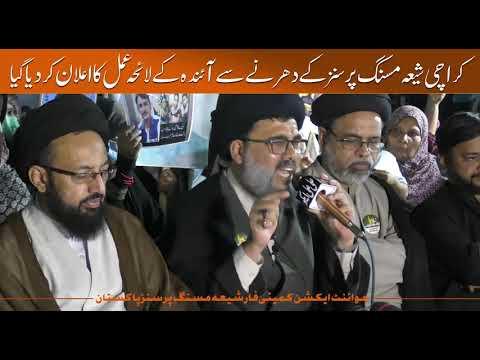 Press Conference    Shia Missing Persons Dharna    Allam Syed Ahmed Iqbal Rizvi    Karachi    2021   Urdu