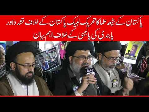 Shia Ulama ka TLP par Pabandi or Tashaddud k Khilaf Bara bayan   Urdu