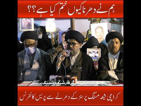 Dharna kyun khatam kiya gaya??    Shia Missing Persons Dharna   Allam Syed Ahmed Iqbal Rizvi    Urdu