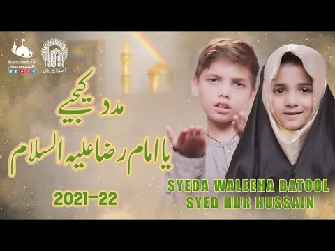 Syeda Waleha Batool | Syed Hur Hussain | Manqabat Imam Raza | MADAD KIJIYE YA IMAM E RAZA AS | Urdu