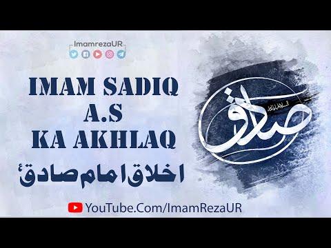 Aqwal e Imam Sadiq a.s | Aqwal e Zareen | Urdu