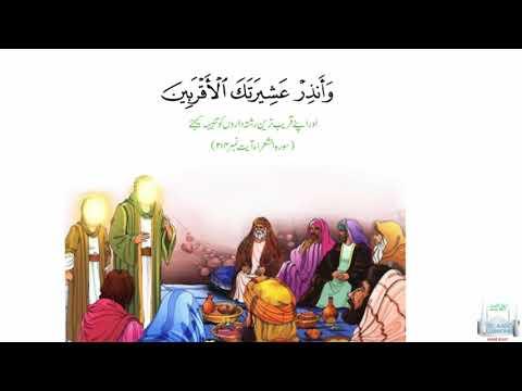 AQAID   IMAMAT   LESSON 3   Imam ki Taqarruri ky Saboot   امام کی تقرری / منتخب کرنے کے ثبوت   Urdu