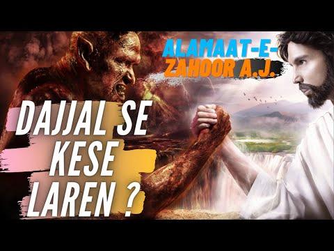 DAJJAL SE KESE LAREN?   Alamat e Zahoor e Imam e Zamana a.j.   Part 4   Maulana Kazim Abbas Naqvi   Urdu