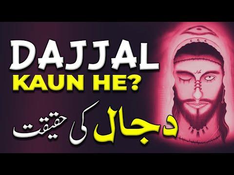 DAJJAL KI HAQEEQAT ?   Alamat e Zahoor e Imam e Zamana a.j.   Part 2   Molana Kazim Abbas Naqvi