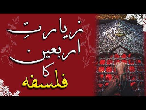 Ziyarat e Arbaeen ka Falsafa | Molana Kazim Abbas Naqvi | Urdu