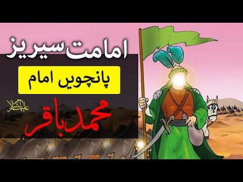 12 Imam Series   Imam Mohammad Baqir a.s.   Imam e Panjum   5th Imam - UrduEnglish
