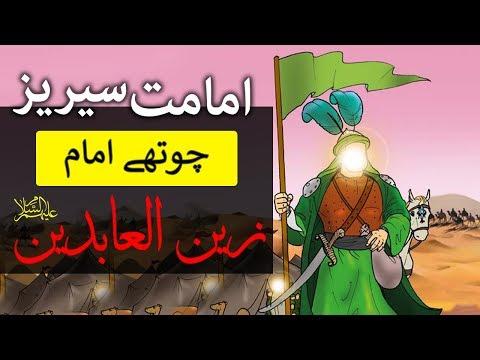 12 Imam Series   Imam e Sajjad a.s.   Imam e Chaharum   4th Imam   Urdu/English