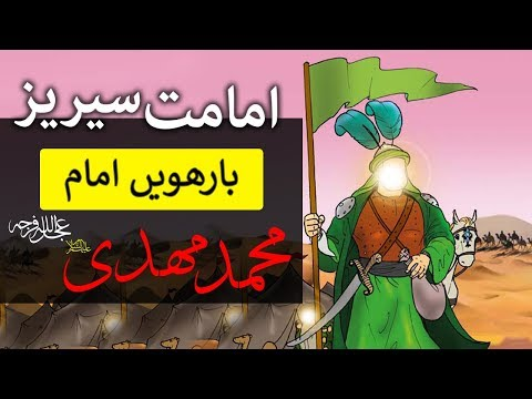 12 Imam Series   Imam e Mehdi a.t.f.s.  Imam e Zamana a.s.   12th Imam   Urdu/English