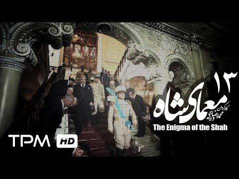 [13] Iranian Serial - Moamaye Shah - معمای شاه - Farsi