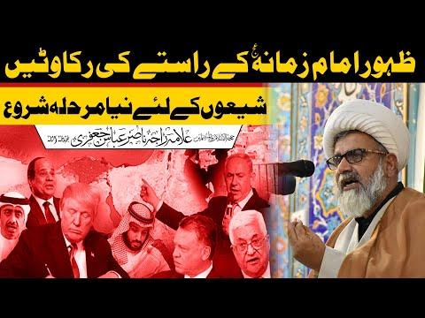 ٓAllama Raja Nasir Abbas Jafri    شیعوں کے لئے نیا مرحلہ شروع   Urdu