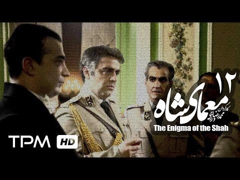 [12] Iranian Serial - Moamaye Shah - معمای شاه - Farsi