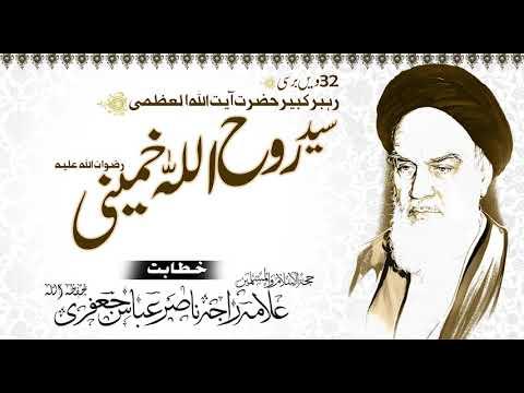 Speech   32nd Death Anniversary   Imam Khomeini   Allama Raja Nasir Abbas Jafri   Urdu