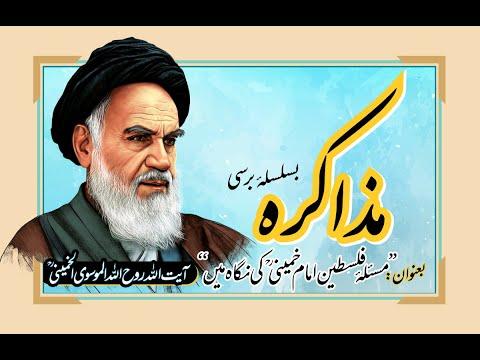 Muzakira - Talk Show   Imam Khomeini Or Masla -e- Palestine   2021   Urdu