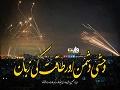 وحشی دشمن اور طاقت کی زبان | ولی امرِ مسلمین سید علی خامنہ ای | Farsi Sub Urdu
