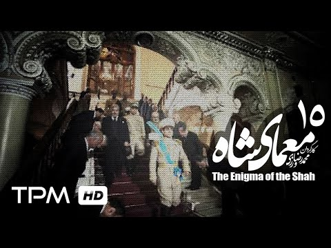 [15] Iranian Serial - Moamaye Shah - معمای شاه - Farsi