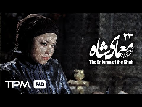 [23] Iranian Serial - Moamaye Shah - معمای شاه - Farsi