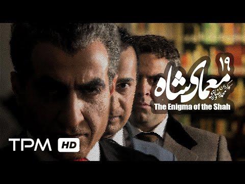 [19] Iranian Serial - Moamaye Shah - معمای شاه - Farsi