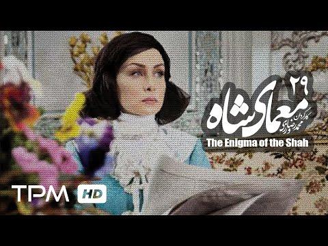 [29] Iranian Serial - Moamaye Shah - معمای شاه - Farsi