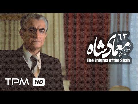 [63] Iranian Serial - Moamaye Shah - معمای شاه - Farsi