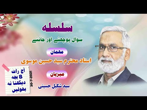 QnA Session   Ustad e Mohtram Syed Hussain Mosavi   Urdu