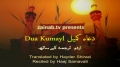 Dua Kumail by Haaj Samavati - Arabic sub Urdu