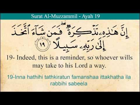Quran : 73  Surat Al Muzzamil (The Enshrouded One) Arabic and English Translation HD