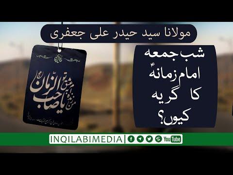🎦 کلپ 1 | شب جمعہ امام زمانہؑ گریہ کیوں کرتے ہیں؟ - Urdu