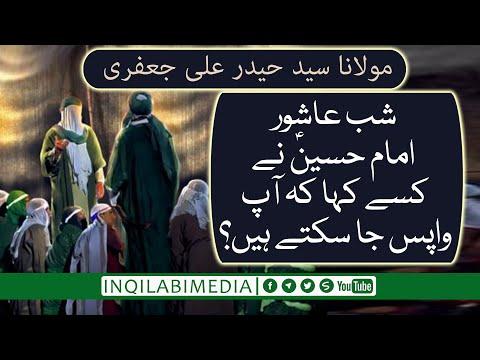 🎦 کلپ 2 | شب عاشور امام حسینؑ نے کسے واپس جانے کو کہا؟ - Urdu