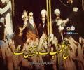 آج علم آپ کے ہاتھ میں ہے   امام خمینی رضوان اللہ علیہ   Farsi Sub Urdu