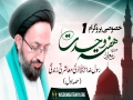 [Talkshow] Hafta -e- Wahdat | Topic: Rasool Allah (saww) Ke Muashirate Zindagi | Part 1 | Urdu