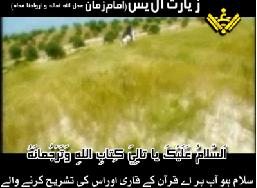 [UNIQUE] Ziyarat Aale Yaseen - Arabic sub Urdu