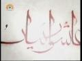 For Kids! Ashooraian - Story of Karbala - Part 3 - Animation-Farsi sub English