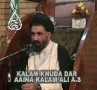 [04] Kalaam e Khuda Dar Aaina e Kalaam e Imam Ali - Agha Jawad Naqvi - Ramadan - Urdu