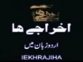 [1] MOVIE : Ekhrajiha (The Outcasts) - Urdu