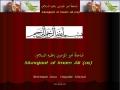 Munajaat Imam Ali - User Contribution - Arabic Sub English