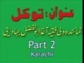 [Audio] Tawakkal - Agha Abul Fazl Bahauddini - Lecture 2 - Persian - Urdu