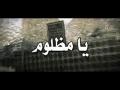 سلام الله على روحك يا مظلوم - Latmiya - Arabic