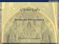 Holy Quran - Surah ash Shams, Surah No 91 - Arabic sub English sub Urdu