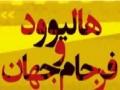 هالیوود و آخرالزمان - Persian