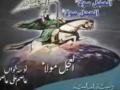Alajal Maula Maula ....ISO GILGIT DIVIDION - Urdu