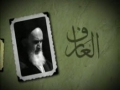 العارف - Documentary about Imam khomeini (r.a.) - Arabic