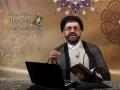 Interpretation of Quran based on Tafsir Noor - Part 3 - English