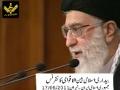 [URDU] اسلامی بیداری کانفرنس سے رہبر معظم کا خطاب Islamic Awakening Conference
