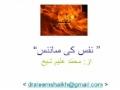 نفس کی سائنس  Science Of Nafss  Br. Aleem Sheikh.,Madrasa-tul-Qaaim [a.s] Urdu