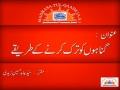 ترک گناہ کے طریقے Tark-e-Gunah Part 2  Br. Syed Abid Hussain Zaidi.  Madrasa-tul-Qaaim [a.s] Urdu