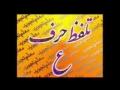 Tajweed Lesson 3 - Urdu