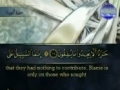Quran Juz 11 [At Taubah: 93 - Hud: 5] - Arabic Sub English