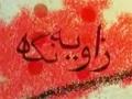 [07 Sept 2012] Zavia Nigah - خطے کی تحریک مزاحمت اور شام کی صورتحال - Urdu