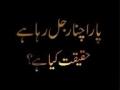 Truth of Shia Sunni Clashes in Parachinar KurramAgency P1 - Urdu